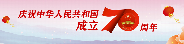 Celebrating the 70th Anniversary of the Founding of the Republic of China!